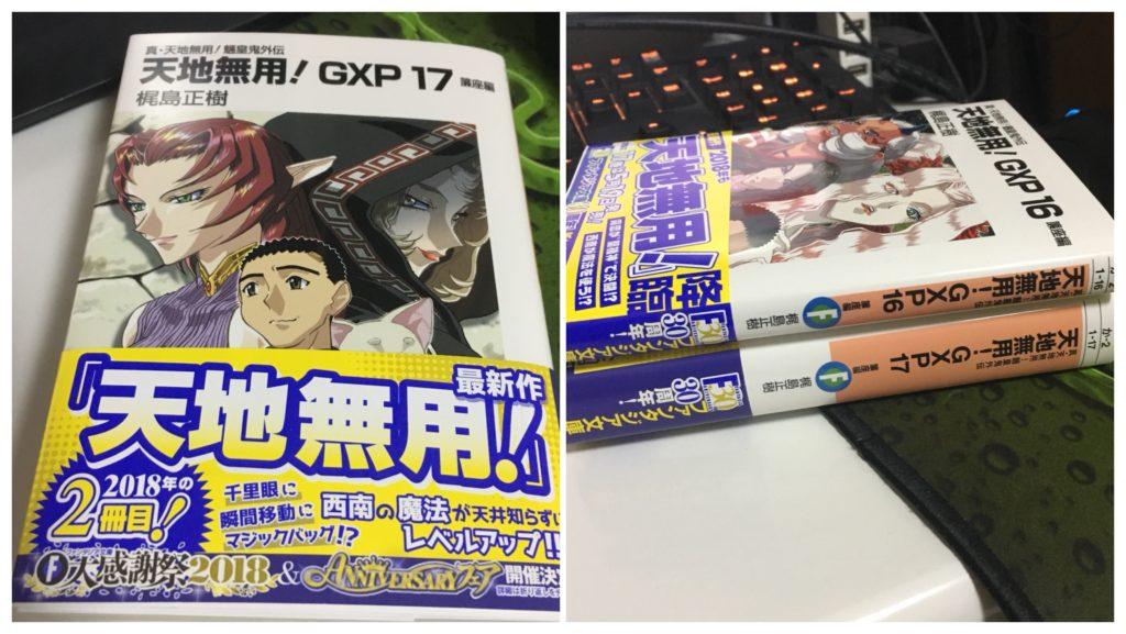 GXP小説17巻