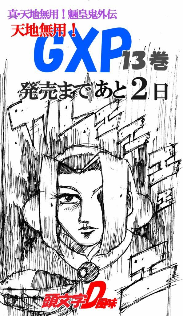 小説GXP13カウントダウン4