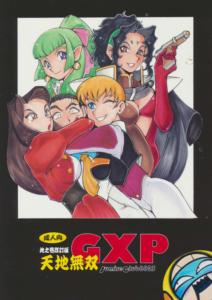 天地無双GXP