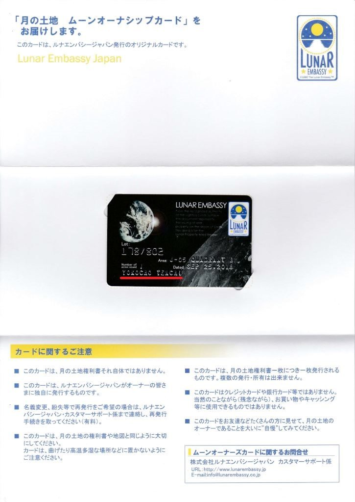 ownership-card